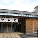 日本風情の再構築「虎屋菓寮 京都一条店」