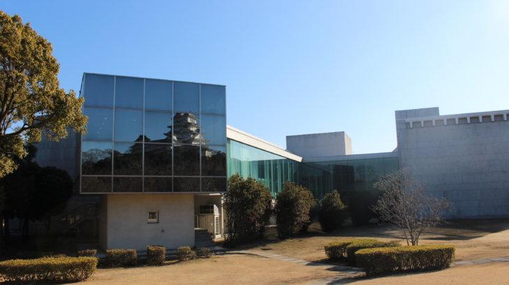 姫路城を映し出す「兵庫県立歴史博物館」