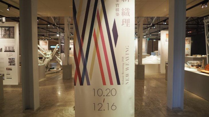 日本と台湾の建築展《2018実構築 in新竹公園》