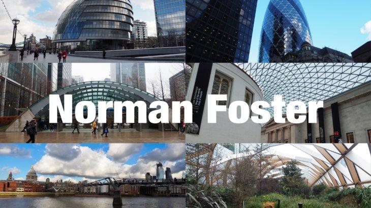 ロンドンの街を歩いて見るフォスター建築6つ《イギリス旅》