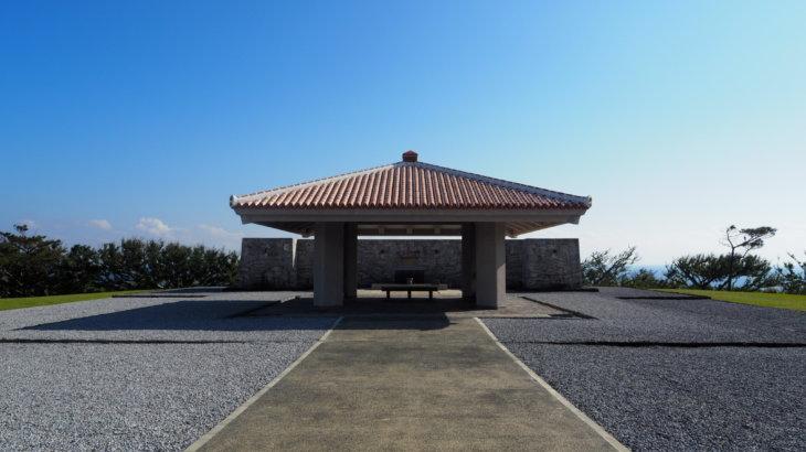 自然に近い抽象さが作り出す風景「沖縄平和祈念公園」
