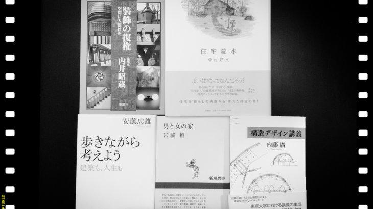 建築の初学者におすすめしたい本5選|よみやすさ重視で選定