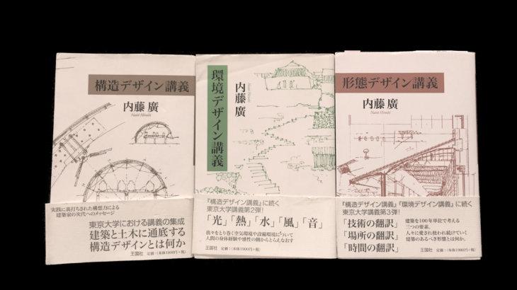 建築士の勉強を始める前に読んでおくべき「3つのデザイン講義」|意匠・構造・設備を楽しく学ぶ