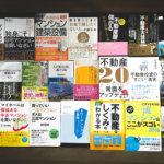 マンション購入に向けたリサーチ|建築士がお勧めする本【3選】