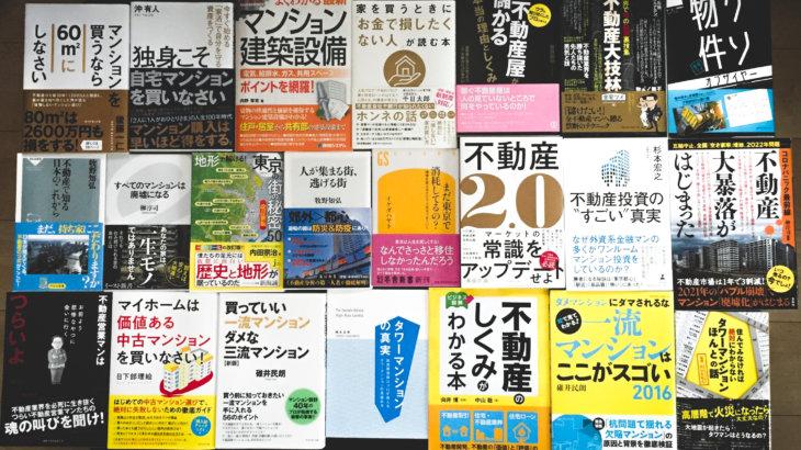 マンション購入に向けたリサーチ、建築士が全22冊の本を読んで考える