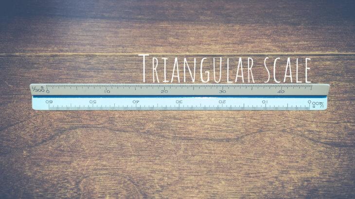 建築士に最も使われる三角スケール【樹脂・アルミ】